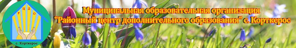 МОУ ДОД