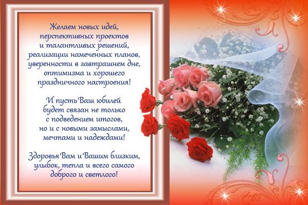 Рамка для поздравления с днем рождения женщине от коллектива
